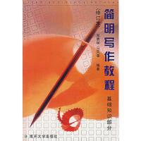 【二手旧书8成新】简明写作教程--基础知识部分(修订本 郑赓娴,马凤藻 9787310009046