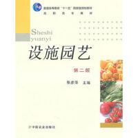 【二手旧书8成新】设施园艺 张彦萍 9787109134287