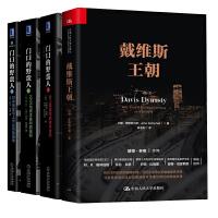 【全4册】戴维斯王朝 +门口的野蛮人1+2+3证券从业参考书目华尔街投资之旅对冲基金资本市场投资者案