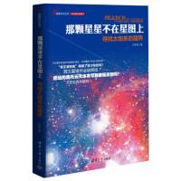 【新书店正版】理解科学丛书 那颗星星不在星图上:寻找太阳系的疆界 卢昌海 9787302338215 清华大学出版社