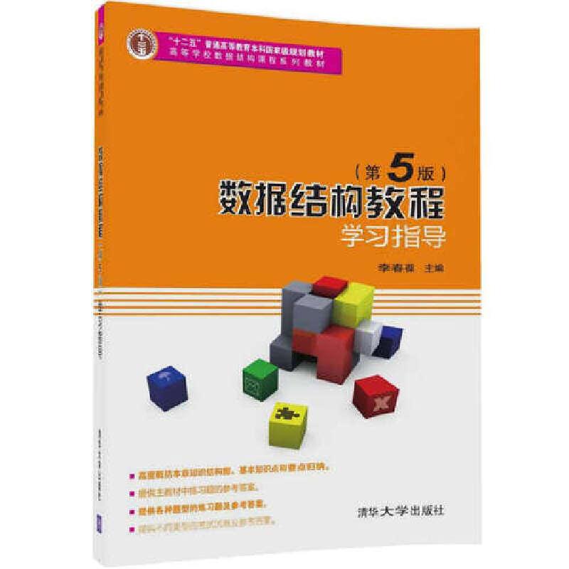 数据结构教程(第5版)学习指导 本书是与《数据结构教程》(第5版)(李春葆等编著,清华大学出版社出版)配套的学习辅导书。