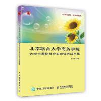 【按需印刷】-北京联合大学商务学院大学生暑期社会实践优秀成果集