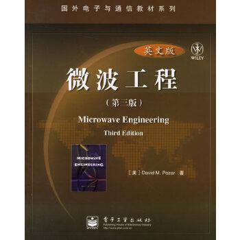 微波工程(英文版)(第三版)
