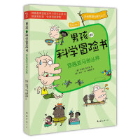 【旧书二手书8新正版】 男孩的科学冒险书2:穿越丛林 李宇