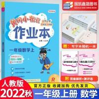 黄冈小状元一年级上册数学作业本人教版RJ