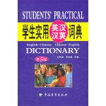 学生实用英汉汉英词典(第5版)
