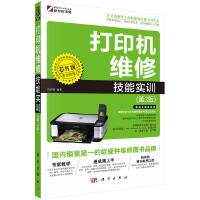 打印机维修技能实训(第3版)
