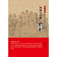 风向与信仰:金佛庄烈士传(电子书)