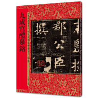 历代拓本精华丛书・九成宫醴泉铭