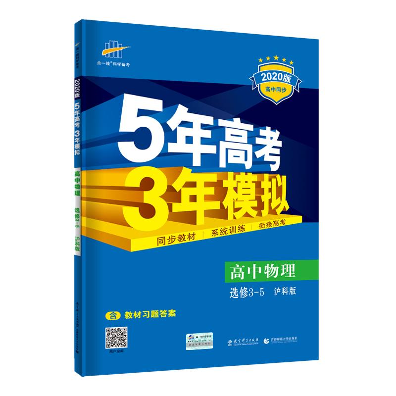 曲一线 高中物理 选修3-5 沪科版 2020版高中同步 5年高考3年模拟 五三