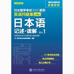 日本留学考试:日本语记述?读解