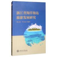 浙江省海洋海岛旅游发展研究