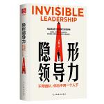 隐形领导力:不带团队,你也不用一个人干(粉丝百万作者少毅重磅力作,罗伯特・西奥迪尼、查理・ 芒格、罗杰・费希尔推崇的团队管理法则)