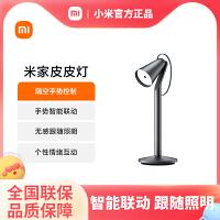 小米(MI小米台灯LED智能护眼灯米家卧室床头灯折叠书桌节能阅读灯