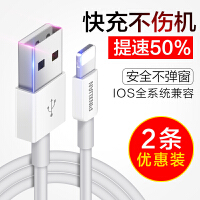 苹果数据线iPhone6苹果7充电线器加长6s/8/plus/x/xs max手机xr单头快充版iPhonex正品ip