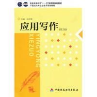 【二手旧书8成新】应用写作(第2版 杨忠慧 9787509532553