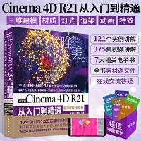中文版Cinema 4D R21从入门到精通(微课视频 全彩版)PS平面设计C4D教程书籍