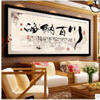 菲绣海纳百川3D印花书法十字绣精准大幅客厅书房装饰中国风