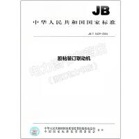 JB/T 5429-2004 胶粘装订联动机