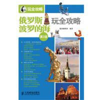 【二手旧书九成新】 俄罗斯 波罗的海玩全攻略(第2版)