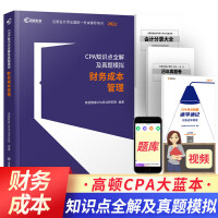 注册会计师教材2020配套知识全解真题模拟 财务成本管理单科 cpa教材2020 cpa财务成本管理