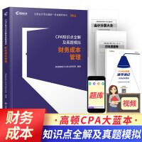 注会2021辅导 cpa知识点全解及真题模拟 财务成本管理单科 高顿cpa大蓝本 cpa教材2021 cpa财务成本管理