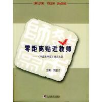 【二手书9成新】 零距离贴近教师 刘堂江 中央编译出版社 9787801099990