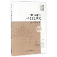 中国古建筑和谐理念研究