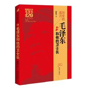 历史的真言――毛泽东和他的卫士长