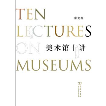 美术馆十讲(pdf+txt+epub+azw3+mobi电子书在线阅读下载)