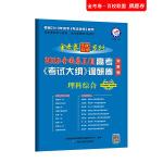 高考考试大纲调研卷(猜题卷) 理科综合 全国卷Ⅱ/Ⅲ(2019版)--天星教育