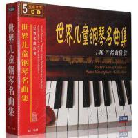 正版世界儿童钢琴名曲集精选古典音乐欣赏入门汽车载cd光盘光碟片