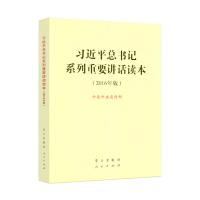 【人民出版社】习近平总书记系列重要讲话读本(16开)(2016年版)