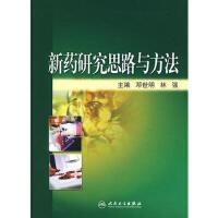 【二手旧书8成新】新药研究思路与方法 邓世明 等 9787117105804