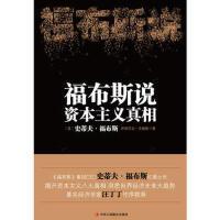 【二手旧书8成新】福布斯说:资本主义真相 福布斯 艾姆斯 9787802495791