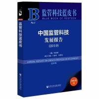 管科技蓝皮书:中国监管科技发展报告(2019) 孙国峰 等编