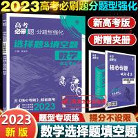 高考必刷题文科数学分题型强化选择题*填空题数学文科文数强化训练依据高考适用全国卷地区2022版