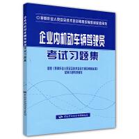 企业内机动车辆驾驶员考试习题集(特种作业考核统编)