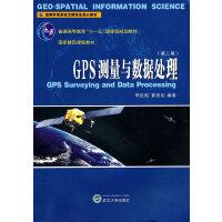 GPS测量与数据处理(第二版)