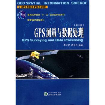 "GPS测量与数据处理(第二版) <a href=""http://product.dangdang.com/23968600.html"">新版请点击购买 《GPS测量与数据处理(第三版)》</a>"