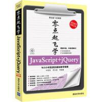 【二手旧书8成新】零点起飞学JavaScript+jQuery(配(零点起飞学编程 刘亮亮,李文强 978730231