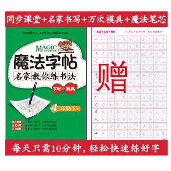 魔法字帖--名家教你练书法(字帖+模具+魔法笔芯)4年级(下)
