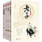 儒道至圣经典 论语 孟子 老子 庄子 美丽国学 套装共4册