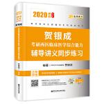贺银成2020考研西医综合 临床医学综合能力辅导讲义同步练习