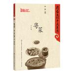 岭南文化十大名片:粤菜