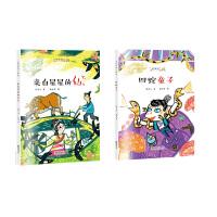 老神仙系列第二辑(套装共2册)(来自星星的仙儿+四蛇童子)