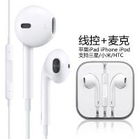 苹果/安卓手机入耳式线控耳机 立体声重低音/音量调节/带麦克接听电话 苹果/安卓通用线控耳机iPhone6s iPad