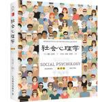 社会心理学(精装第11版)