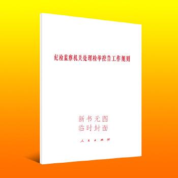 正版预售2020新 纪检监察机关处理检举控告工作规则 人民出版社