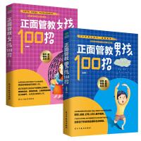 正面管教系列套装2册(正面管教男孩100招+正面管教女孩100招)